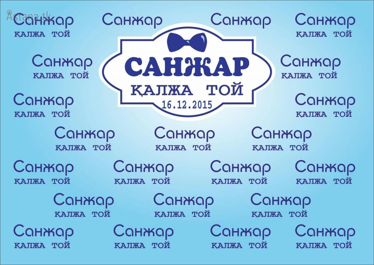 поздравления калжа на казахском маракасы