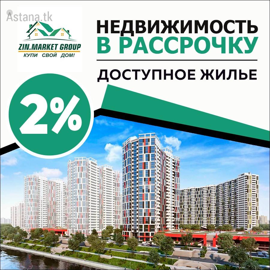 рассрочка при покупке недвижимости